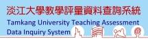 教學評量資料查詢系統