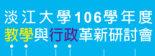 106學年度教學與行政革新研討會