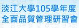 105學年度全面品質管理研習會