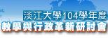 104學年度教學與行政革新研討會